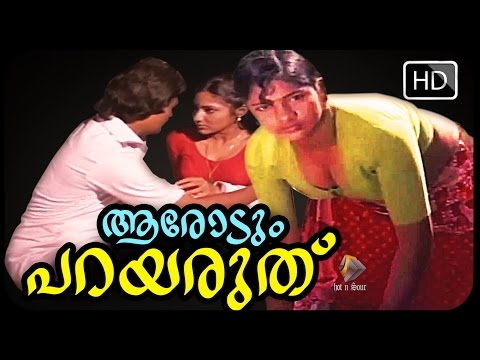 Malayalam Full Movie Arodum Parayaruthu - Full Length Malayalam Movie ( Romantic Movie ) video