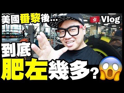 【Vlog】美國番黎後...到底肥左幾多?