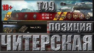 Т49 ЗАТАЩИЛ БОЙ ✔✔✔ Редшир - читерская позиция ✔✔✔ T49 лучший бой  world of tanks