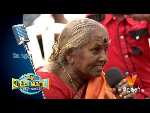 Ithu Unga Medai   (10/07/2016)   [Epi -56]   Vendhar Tv