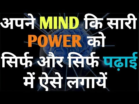 HOW TO INCREASE MIND OR BRAIN POWER IN STUDY TO BE A TOPPER IN EXAM TIPS FOR STUDENT IN HINDI