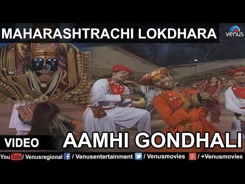 Shahir Sable - Aamhi Gondhali Gondhali -Gondhal (Maharashtrachi...