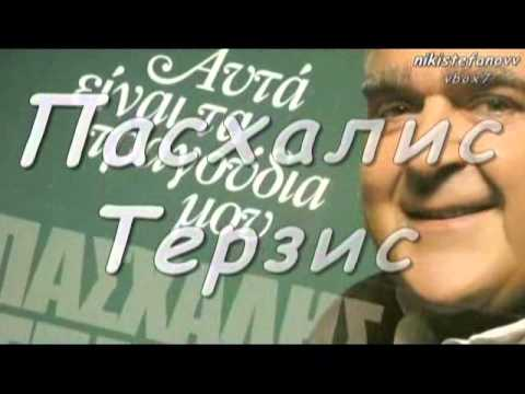 Pasxalis Terzis & Giannis Vardis-Meta - (bulgarian translation)