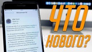 Вышла iOS 11.4.1 для iPhone и iPad! Все, что надо знать!
