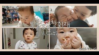 [TwoKong vlog#2] 육아브이로그 / 밀착영상 / 일상 / 먹방 / BABY