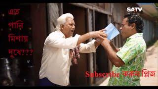 Mosharraf Karim funny video/এত পানি মিশায় দুধে????????