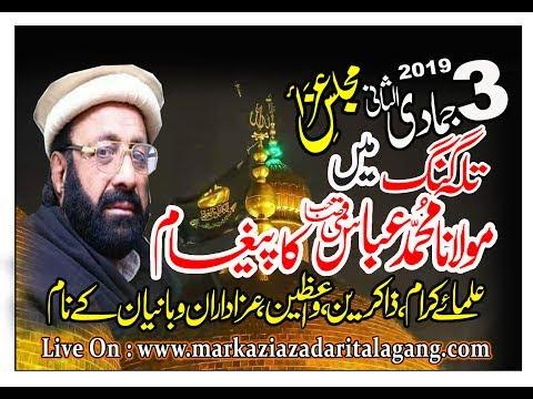 Allama Muhammad Abbas Qumi 3 Jamadi ul Sani 2019 Talagang