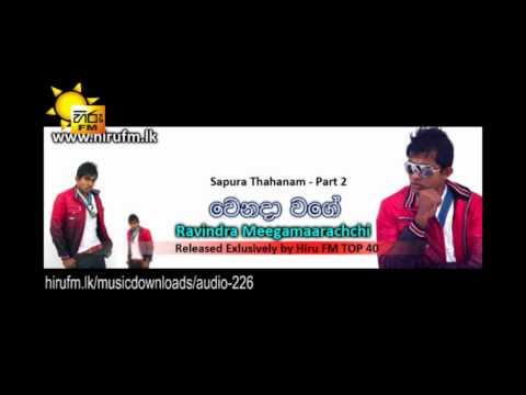 Wenada Wage Sapura Thahanam   Part 2   Ravindra Meegamaarchchi...