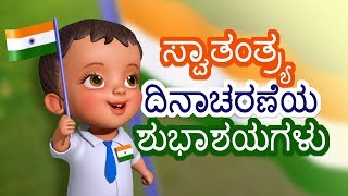 Namma Desha Bharatha - Independence Day Song | Kannada Rhymes for Children | Infobells