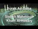 Surah Ad-Duha -  Sheikh Mahmoud Khalil Al Hosary