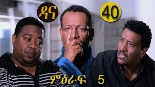 Dana Drama Season 5 Episode 40 | ዳና ድራማ ሲዝን 5 ክፍል 40