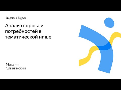 002. Анализ спроса и потребностей в тематической нише – Михаил Сливинский