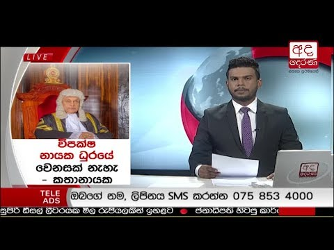 ada derana news 10 August 2018