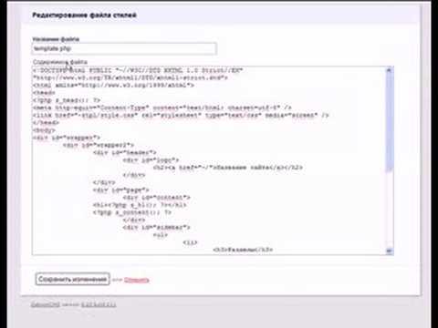 Видеообзор работы с шаблонами в Zebrum CMS