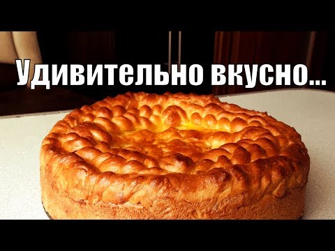 Все будут в восторге от этого пирога!Everyone will be delighted with this cake!