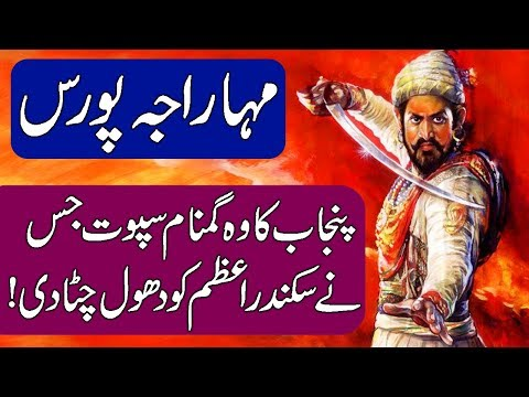 Biography of Maharaja Porus (Indian King) Urdu & Hindi