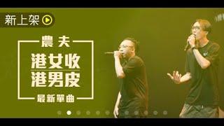 農夫 - 港女收港男皮 Official MV 官方完整版