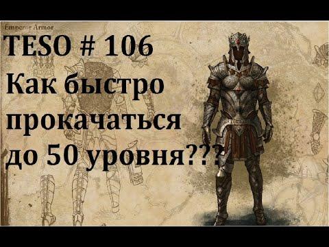 The Elder Scrolls Online #106 - Как быстро прокачаться до 50 уровня?!