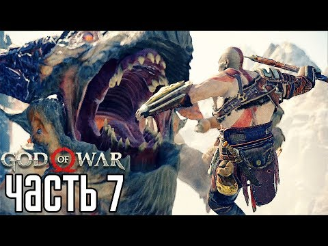 "God of War 4 (2018) прохождение на русском #7 — БОСС ДРАКОН ""ХРЕСЛИР""!"