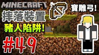 【Minecraft】巢哥實況:Lonely Island陸地系列#49 摔落式的豬人陷阱....!【當個創世神】