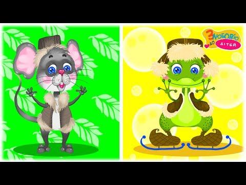 РУКАВИЧКА - чудові дитячі пісні та мультики українською мовою - З любов'ю до дітей