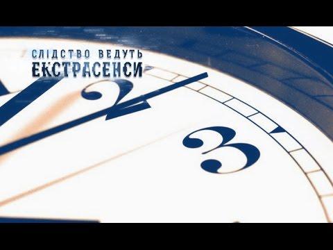 Семнадцать ноль-ноль - Следствие ведут экстрасенсы - Выпуск 245 - 19.07.15