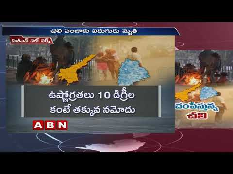 Temperatures levels down in AP and Telangana | ABN Telugu