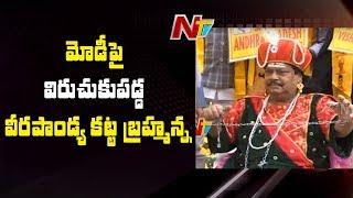 MP Sivaprasad dresses Up as Veerapandiya Kattabomman | Demands Special Status | NTV