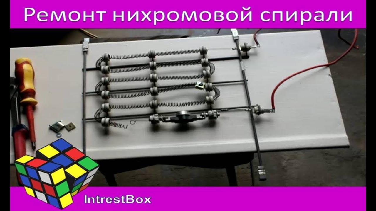 Ремонт нихромовой спирали своими руками 76