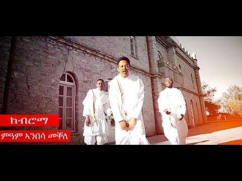 Fitawrary kibromma - meam anbassa (Official Music Video) New Ethiopian Music