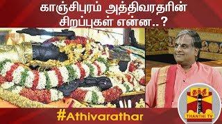 காஞ்சிபுரம் அத்திவரதரின் சிறப்புகள் என்ன..? ஆன்மிக சொற்பொழிவாளர்   Athivarathar   Kanchipuram