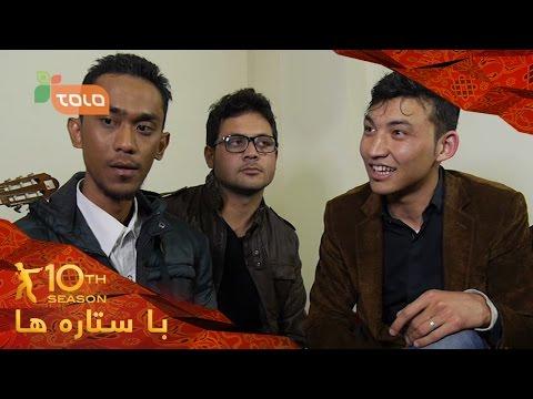 Afghan Star Season 10 - Ba Setara Ha - Ep.11 / فصل دهم ستاره افغان - با ستاره ها - قسمت یازدهم