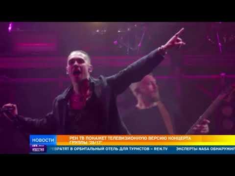 Группа 25/17 презентует новый альбом в эфире РЕН ТВ