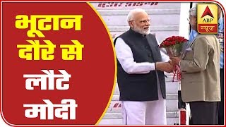 Modi's Two-day Bhutan Visit Comes To An End | ABP News