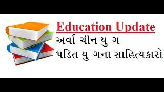 Gujarati Sahityakaro Exam Material