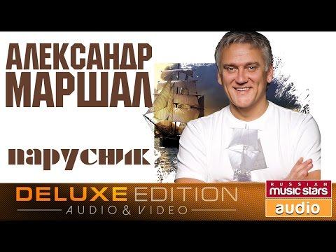 Александр МАРШАЛ - Парусник *Весь Альбом*