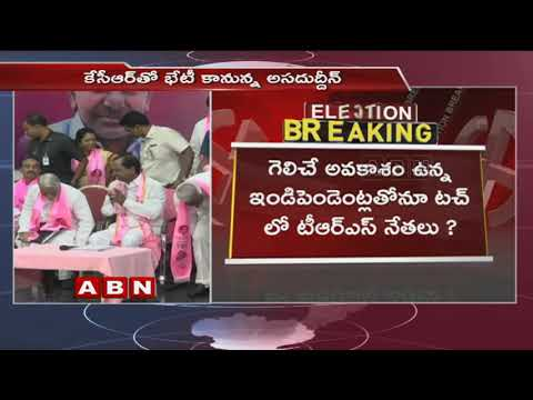 KCR Meet with AIMIM Chief Asaduddin Owaisi | Telangana Poll Results | ABN Telugu