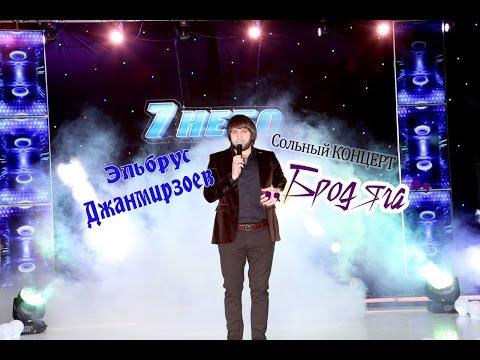 Полная версия сольного концерта Эльбруса Джанмирзоева Бродяга в Дербенте 2015 г. 7 небо .