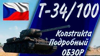КАК ИГРАТЬ на Т-34/100 konstrukta подробный обзор танка (гайд). Про 7 уровень чехов от и до!