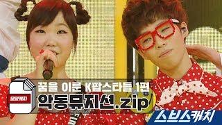 Download Lagu 악동뮤지션.zip - 가수의 꿈을 이룬 k팝스타 2 《모았캐치 / 스브스캐치》 Gratis STAFABAND
