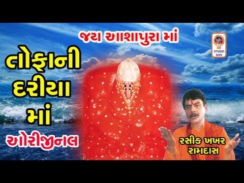Tofani Dariya Ma Naav Majdhar-hemant Chauhan-ashapura Maa Na Garba video