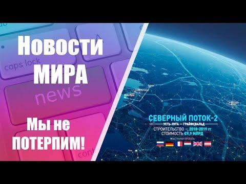 Новости МИРА. В США потребовали заблокировать «Северный поток-2».