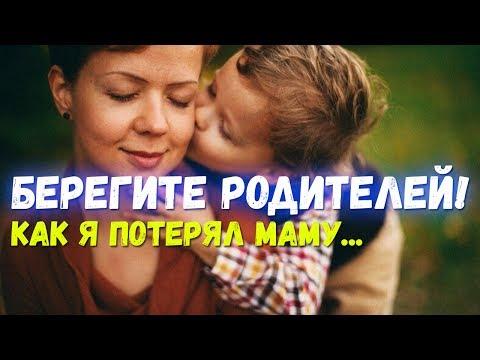 БЕРЕГИТЕ РОДИТЕЛЕЙ | КАК Я ПОТЕРЯЛ МАМУ...