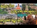 కేరళ పై బ్రహ్మంగారి కాలజ్ఞానం నిజమైంది | Brahmam gari Kalagnanam Proved | Kerala Struck by Floods