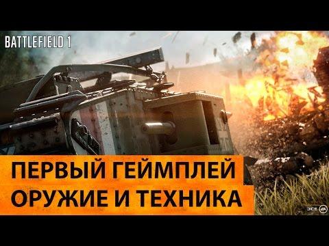 Battlefield 1. Оружие и техника. Первый геймплей