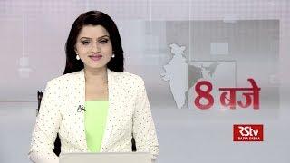 Hindi News Bulletin | हिंदी समाचार बुलेटिन – June 25, 2019 (8 pm)