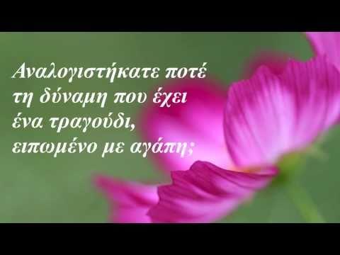 Όμιλος Εξυπηρετητών: Η Πνευματική Θεραπεία στη Ζωή μας