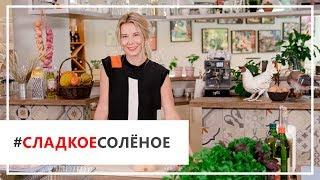 Рецепт цыпленка, запеченного с тыквой под соусом песто, от Юлии Высоцкой   #сладкоесолёное №5