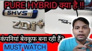 Hybrid Cars in india | What is Hybrid cars [HINDI]| Truth behind MICRO HYBRID & SMART HYBRID|