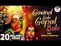 गोविंद बोलो हरि गोपाल बोलो | Govind Bolo Hari Gopal Bolo Bhajan | Krishna Bhajan | #Krishnasong